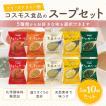 フリーズドライ スープ コスモス食品 送料無料 5つの味からお好きな組合わせ選択できます 合計10食入り