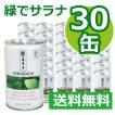 【あすつく対応】緑でサラナ (160g×30缶) 【サンスター】※全国送料無料 ※同梱・キャンセル・ラッピング不可