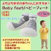 Baby feet ベビーフィート ベビーシューズ スニーカーズグレー 11.5cm ヒロ・コーポレーション