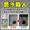 技職人魂 磨き職人 250ml シンク磨き 水周り 水垢取り 掃除 水垢