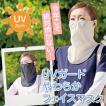 日焼け防止 マスク 顔 UVガード やわらかフェイス...