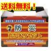 【送料無料】防災丸かじりセット[1日3食分]3箱セット