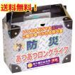 【送料無料】防災あつあつロングライフ3箱セット