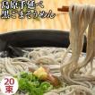 島原手延べ黒ごまそうめんセット 素麺 ゴマ 胡麻 50g×20束 セテラ