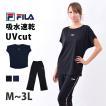 送料無料 FILA ランニングウェア レディース セット スポーツウェア フィラ 上下 女性用 体型カバー ヨガウェア Tシャツ 半袖 フィットネス ウェア 411918