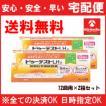 【第1類医薬品】排卵検査薬 送料無料 ポイント5倍 ロ...
