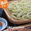 うどん 桑茶入り半生清瀬うどん(半生) 270g×5袋  桑茶を練り込んだ健康志向の麺です