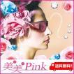 特別なピンクの波長がキレイを刺激する/身体の内側から美しさへのアプローチ/東海光学【美美Pinkサングラス】