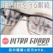 ULTRA GUARD ウルトラガード/UV/ブルーライト/カットめがね/東海光学/紫外線/ルテイン保護/青色光(Blue−light)/近赤外線/対策/防止