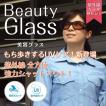 美容グラスBeauty Glass/ブルーライト低減/コントラストアップ/東海光学/AiKOT WOシリーズ