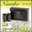 オリーブオイル美容液Nanakoナナコ/100%完全無添加/送料無料/スクワラン・ホオバ油・天然ビタミンE配合/Orozumoオロズーモ