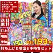 [送料無料] 手持ち&噴出&打ち上げ 花火セット 2020(...