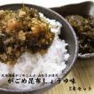がごめ昆布しょうゆ味×2本セット(北海道産ガゴメコンブ 山わさび使用) ご飯でよろこんぶ