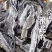 厚葉根昆布 (ガッカラコンブ) 200g (北海道根室産あつば根こんぶ)【メール便対応】