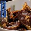 寒干し棒たら炊き 180g(北海道物産展で大人気の棒ダラ炊き)北海道近海の助宗鱈を使用(鱈の惣菜)【メール便対応】