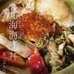 北海 海鮮丼 わたりどん(真つぶ入り)9種類もの海鮮・海藻・エゾボラ・いくら・数の子・ズワイガニが入ってます【送料無料】