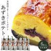あずきポテト!×6本 北海道の素材をふんだんに使った『かわいや』さんのこだわりのスイートポテト 窯焼きポテト