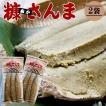 糠さんま3尾入り×2袋(ぬかさんま 秋刀魚惣菜)北海道の伝統食品(昔ながらの家庭的な味わい) 1袋3本入り 糠サンマ【送料無料】
