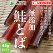 鮭とば 北海道産 無添加 送料無料 400円 45g 鮭トバ ...