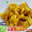 北海道産 イエロー ビーツ 冷凍 カット野菜 150g 1パック