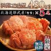 毛ガニ 5尾 雄武 北海道産 かに カニ 蟹 1尾480g 5匹セット 冷凍 毛がに 国産 送料無料