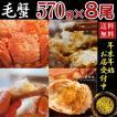 毛ガニ 8尾 雄武 北海道産 1尾570g 8匹セット 冷凍 毛がに 特大 国産 送料無料