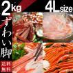 お中元 2018 食べ物 本ずわい蟹 カニ かに 蟹 2kg ボイル 詰め脚 足脚 送料無料 激安セール