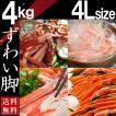 お中元 2018 食べ物 本ずわい蟹 カニ かに 蟹 4kg ボイル 詰め脚 足脚 送料無料 激安セール