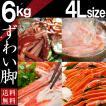 お中元 2018 食べ物 本ずわい蟹 カニ かに 蟹 6kg ボイル 詰め脚 足脚 送料無料 激安セール
