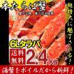 タラバガニ特大(タラバガニ脚)[ボイル たらば蟹 かに カニ ギフト]6Lサイズ(2肩2.5kg)送料無料