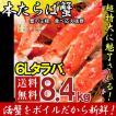 タラバガニ特大[脚 タラバ蟹 たらば蟹 たらばがに]6Lサイズ(7肩8.5kg)送料無料
