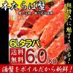タラバガニ特大(脚 タラバ蟹 たらば蟹 たらばがに)6Lサイズ(5肩6kg)送料無料