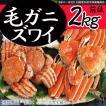 お歳暮 2018 カニ 海鮮  (セット 食べ比べ ギフト 福袋)カニ(ずわい 毛ガニ)鍋セット約2kg(2大蟹宝箱★利尻)