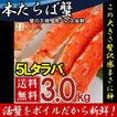タラバガニ 脚 ボイル 極太 1肩で約1kg 冷凍 北海道加工 5L たらば蟹 送料無料 3肩3kg