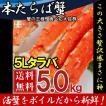 タラバガニ 脚 ボイル 極太 1肩で約1kg 冷凍 北海道加工 5L たらば蟹 送料無料 5肩5kg