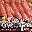 お中元 2018 食べ物 生ズワイガニ ポーション 送料無料 北海道産 特大 1kg(かに カニ 蟹 棒肉 しゃぶしゃぶ用 お取り寄せ 本ズワイ)