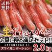 お中元 2018 食べ物 生ズワイガニ ポーション 送料無料 北海道産 特大 2kg(かに カニ 蟹 棒肉 しゃぶしゃぶ用 お取り寄せ 本ズワイ)