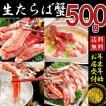 【送料無料】ボイルタラバガニ 500g ハーフポーション (かに カニ 蟹 カニしゃぶ 棒肉)