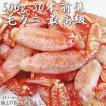カニ 海鮮   毛ガニ ポ−ション(足 脚 むき身 棒肉 しゃぶしゃぶ)0.5kg(激安セール)送料無料