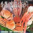 お歳暮 2018 カニ 海鮮  (セット 食べ比べ ギフト 福袋)カニ(ずわい 毛ガニ いくら 干物)鍋セット約2kg(海鮮セット 浪の舞★大漁)