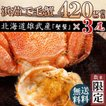 毛ガニ 3尾 雄武 北海道産 かに カニ 蟹 1尾420g 3匹セット 冷凍 毛がに 国産 送料無料