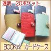 20枚収納/本牛革BOOK式カードケース/増えるカードがスッキリ/送料無料