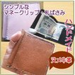 本牛革マネークリップ・札ばさみ/財布・二つ折り/メンズ/送料無料