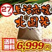 ブレンド米 北国米27kg白米(9kg×3袋)