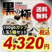 送料無料 黒にんにく 青森県産 熟成 黒にんにく 100g6カップ・L玉5個セット あすつく