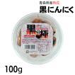 送料無料 黒にんにく 青森県産 熟成 黒にんにく 100g