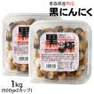送料無料 黒にんにく 青森県産 熟成 黒にんにく1kg(500g×2カップ) あすつく