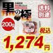 黒にんにく 青森県産 熟成 黒にんにく 200g 5個以上で送料無料 あすつく
