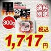 黒にんにく 青森県産 熟成 黒にんにく300g 5個以上で送料無料 あすつく