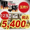 送料無料 黒にんにく 青森県産 熟成 黒にんにくLサイズ12玉入り あすつく
